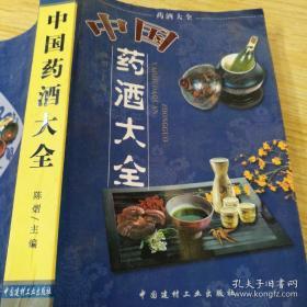 中国药酒大全《有签名》