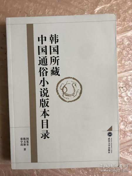韩国所藏中国通俗小说版本目录
