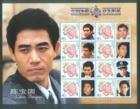 陈宝国 中国电影百年影星 个性化邮票小版