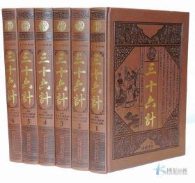三十六计全集 精装皮面6册 原文译文注释 中华典藏军事谋略妙计三十六计全套古籍书国学经典藏书