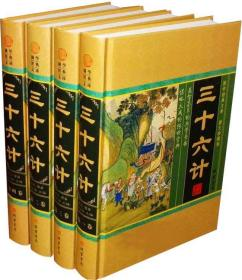 三十六计 文白对照函套精装16开4本原文译文点评