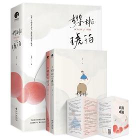 樱桃琥珀(全二册)签名版