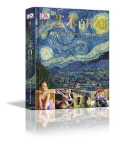 DK儿童艺术百科全书(精)