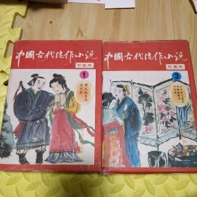 中国古代佳作小说珍藏版