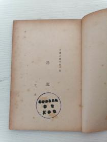 保存非常完美的民国28年著名作家艾芜小说《逃荒》,一版一印,太稀见了!巴金编辑,吴文林发行。