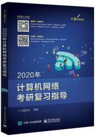 全新正版图书 2020年王道计算机网络考研复 王道论坛组 电子工业出版社 9787121355974王维书屋