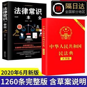 【现货】民法典2020年新版正版 中华人民共和国民法典大字版+法律常识一本全实用版理解与适用法律书籍基础 法制出版社
