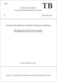 全新正版图书 Technical Specification for Shield Tunneling for Railway(铁路隧道盾构规程(TB 10181-2017)) _ 中国铁道出版社 9787113245979王维书屋
