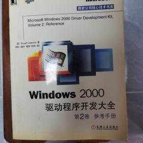 Windows 2000驱动程序开发大全 第1卷 设计指南 Windows 2000驱动程序开发大全 第2卷 参考手册