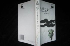 王国之梦:顾彼得与丽江