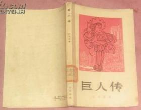 巨人传(1956年一版一次)【外国老版小说】