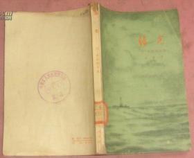 绿光 1959年1版1印 8