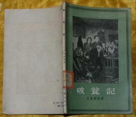 破瓮记(有插图,1956年1版1印)