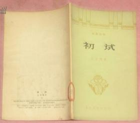 初试--独幕话剧(63年1版1印)