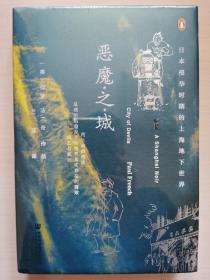 甲骨文丛书·恶魔之城:日本侵华时期的上海地下世界