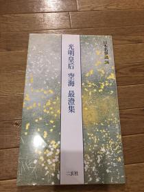 N--4 日本名笔选 36 光明皇后 空海 最澄集  初版一刷