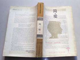 正版 外国古典文学名著选粹:简·爱 93年印 7020010261
