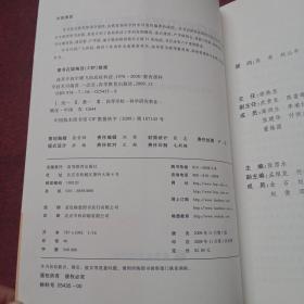 改革开放中腾飞的高校科技:1978-2008
