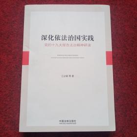 深化依法治国实践:党的十九大报告法治精神研读