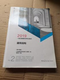 2019年一级注册建筑师考试教材 2 建筑结构(第十四版)
