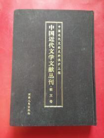 中国近代文学文献丛刊 散文卷