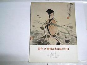荣宝'99广州书画收藏拍卖会