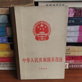 中华人民共和国兵役法《精装》1984年版