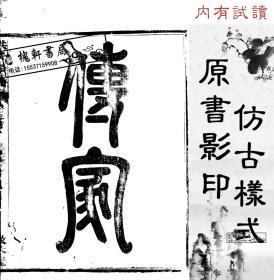 【复印件】章内金川洪氏宗谱-【福建\江西\四川\浙江】