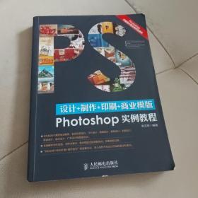 设计+制作+印刷+商业模版Photoshop实例教程