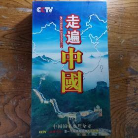 走遍中国 30DVD