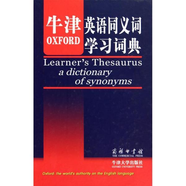 牛津英语同义词学习词典