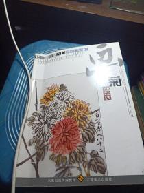 中国画基础入门写意画系列,画菊要诀
