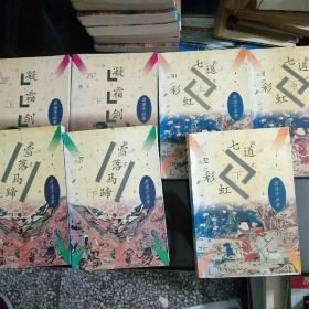 萧逸作品集:凝霜剑(上下)十雪落马蹄(上下)十七道彩虹(上中下)三套合售