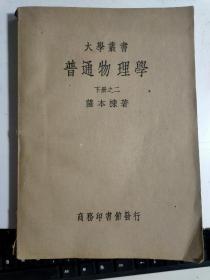 大学丛书--普通物理学(下册之二)
