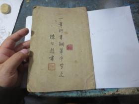民国旧书1032-29      民国:一笔行书钢笔千字文