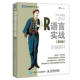 特价R语言实战(第2版)[美]卡巴科弗(Robert I. Kabacoff)人民