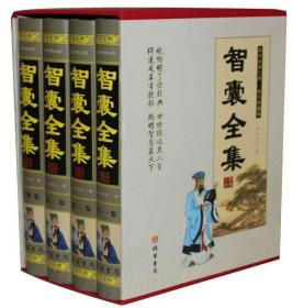智囊全集/文白对照智谋锦囊/点子库/历史小说国学谋略