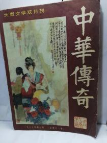 中华传奇1987.3