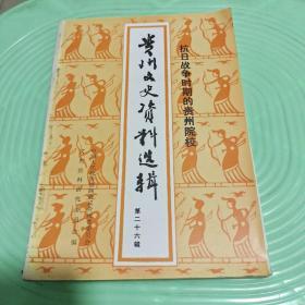 贵州文史资料选辑第二十六辑:抗日战争时期的贵州院校