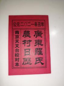 2021年   辛丑年   广东罗氏农村日历(64开本,全新)介绍了2021年历书