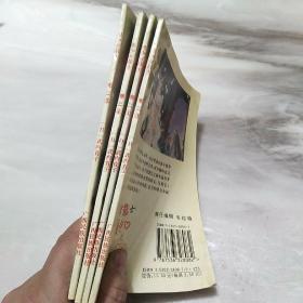 美少女战士   卷二 1.3.4.5  四册合售