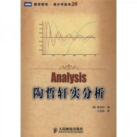 陶哲轩实分析 [澳]陶哲轩  著;王昆扬  译 人民邮电出版社