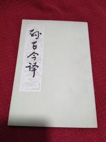 孙子今译  上海人民出版社
