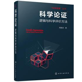 """""""科学逻辑""""丛书--科学论证--逻辑与科学评价方法"""