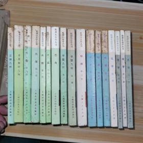 数理化自学丛书全17册品好