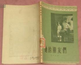 她的朋友们 四幕七场话剧(56年一版一印)