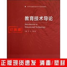 教育技术导论 李艺 颜士刚 9787040404142