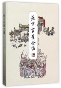 正版 燕京画旧全编李滨声9787101124859中华书局 书籍