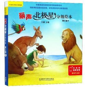 正版 丽声北极星分级绘本(D3级下共6册)编者:王蔷9787521306040外语教研 书籍
