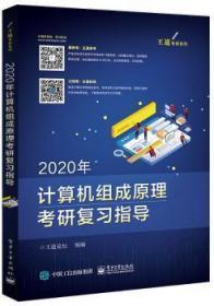 全新正版图书 2020年王道计算机组成原理考研复 王道论坛组 电子工业出版社 9787121355950王维书屋